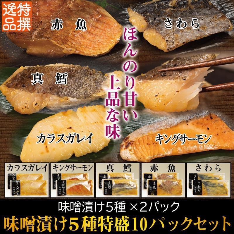 「味噌漬け5種特盛りセット」【送料無料】