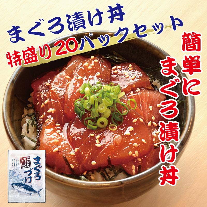 まぐろ漬けセット (大容量20pc)【送料無料】