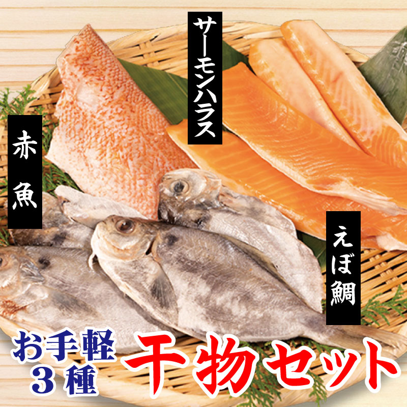 「干物お手軽3種セット」【送料無料】