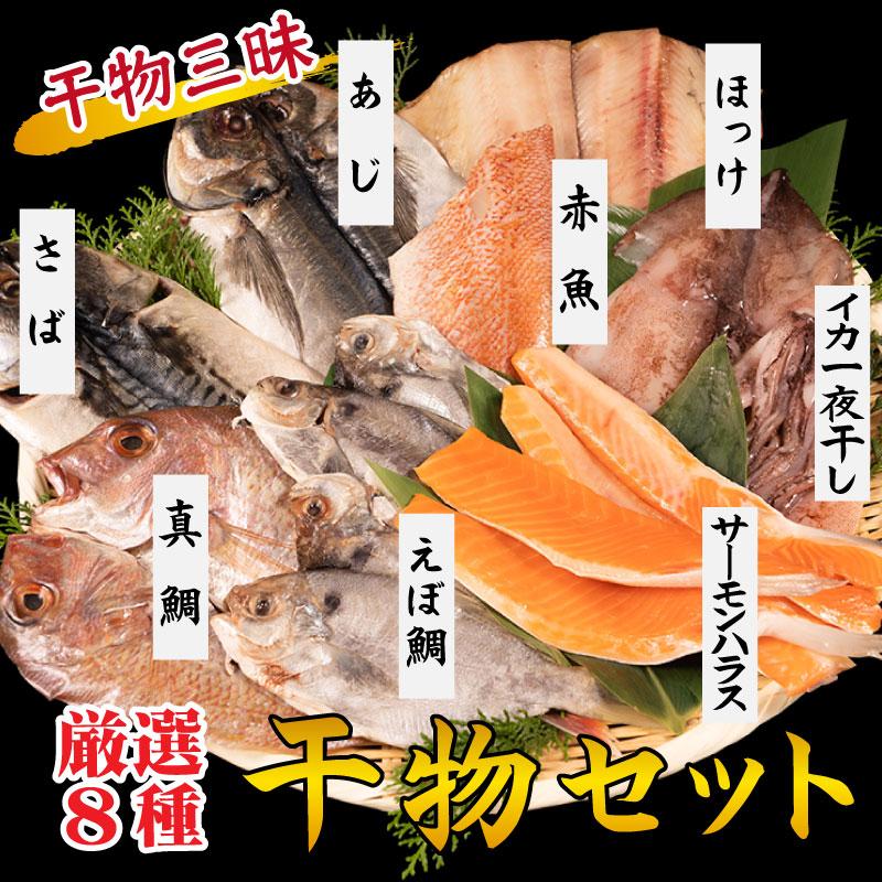 「厳選干物8種セット」【送料無料】