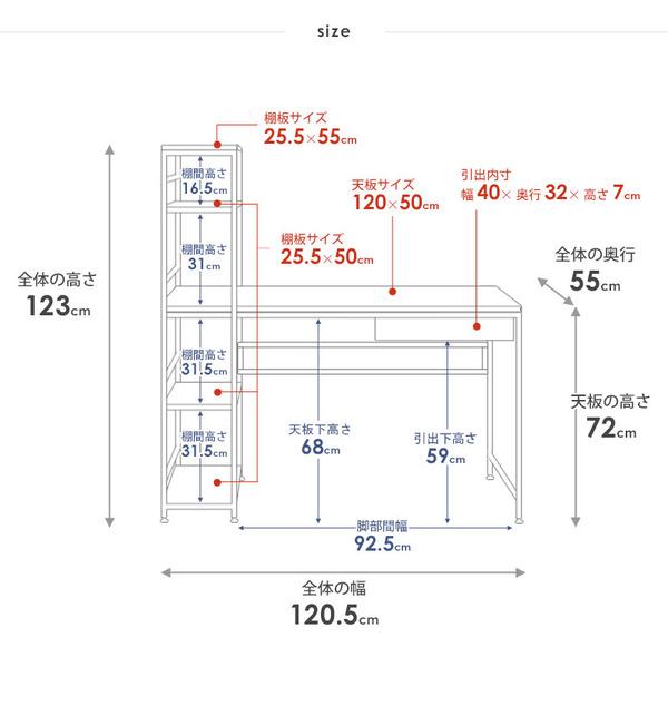 収納ラック付きパソコンデスク/ワークデスク 【オークナチュラル】 幅120.5cm 引出し付き 【組立品】