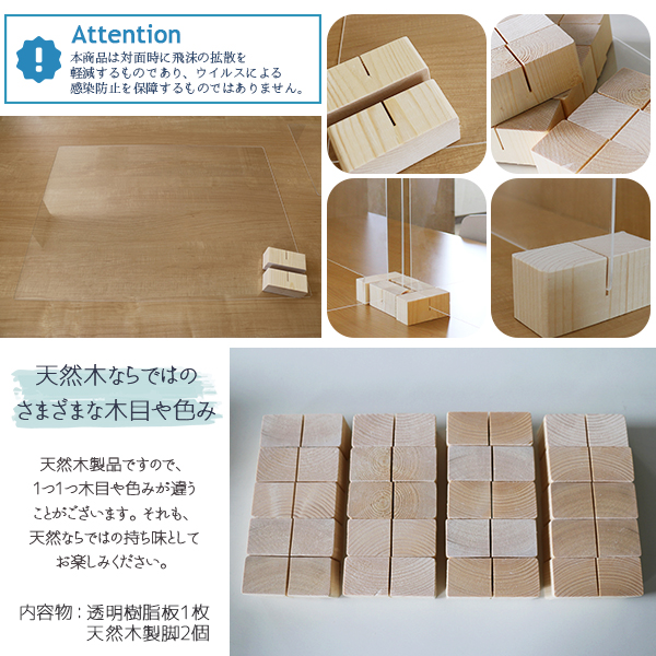 衝立 パーティション 日本製 透明 樹脂板 仕切り 板 ウイルス 対策 予防 感染 飛沫 防止 ガード パネル L サイズ 68 × 50 cm レギュラー スタンド 木製 脚