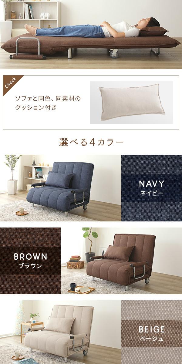 3way ソファーベッド/カウチソファー 【ネイビー】 シングルサイズ 布製 リクライニング キャスター・肘付き