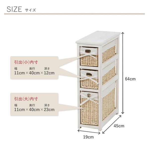 トイレラック/トイレ収納棚 【幅19cm】 木製 スリム バスケット収納 ホワイト(白) 【完成品】