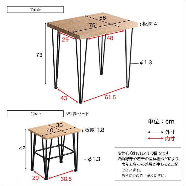 ヴィンテージダイニング3点セット(テーブル×1、チェア×2脚) シャビーオーク 組立品