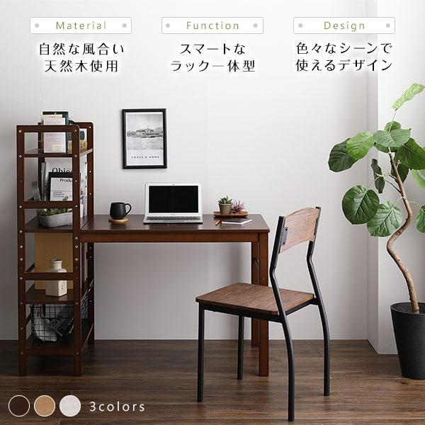 天然木 パソコンデスク 学習机【ダークブラウン 幅120cm×奥行62cm】 木製 収納ラック付き 可動式棚板 フック付き