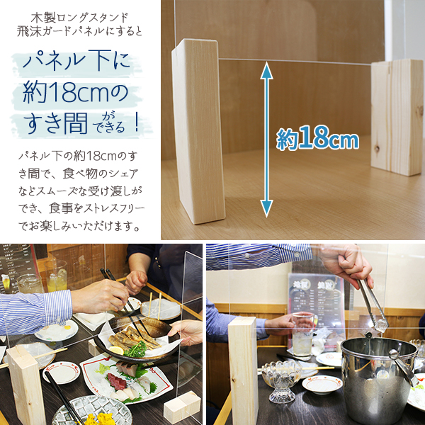 アクリルパーテーション 日本製 透明 樹脂板 仕切り 板 ウイルス 対策 予防 感染 飛沫 防止 ガード パネル S サイズ 51 × 40 cm ロング スタンド 木製 脚