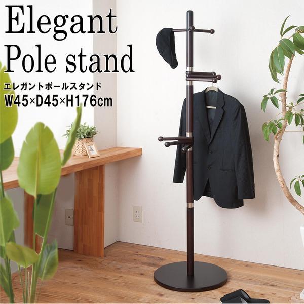 天然木ポールスタンド(ダークブラウン/茶) 高さ176cm 木製/ポールハンガー/回転式/帽子掛け/高級感/衣類収納/モダン/NK-509