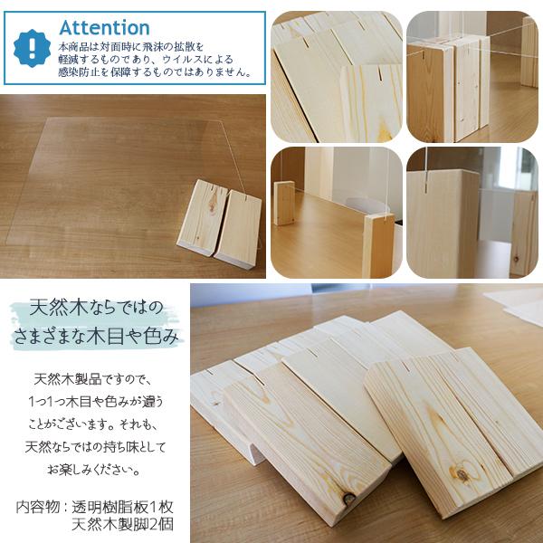 衝立 パーティション 日本製 透明 樹脂板 仕切り 板 ウイルス 対策 予防 感染 飛沫 防止 ガード パネル L サイズ 68 × 66 cm ロング スタンド 木製 脚