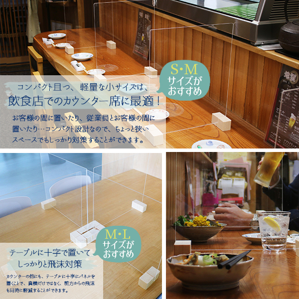 アクリルパーテーション 日本製 透明 樹脂板 仕切り 板 ウイルス 対策 予防 感染 飛沫 防止 ガード パネル M サイズ 52 × 40 cm レギュラー スタンド 木製 脚