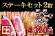 ステーキセット2枚