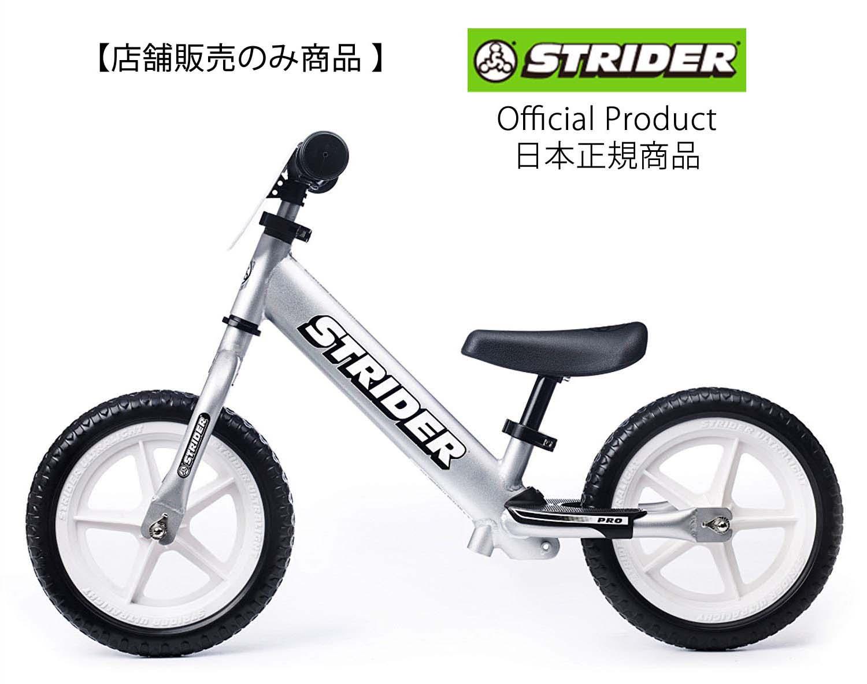 【店舗販売のみ】ストライダープロモデル STRIDER Pro