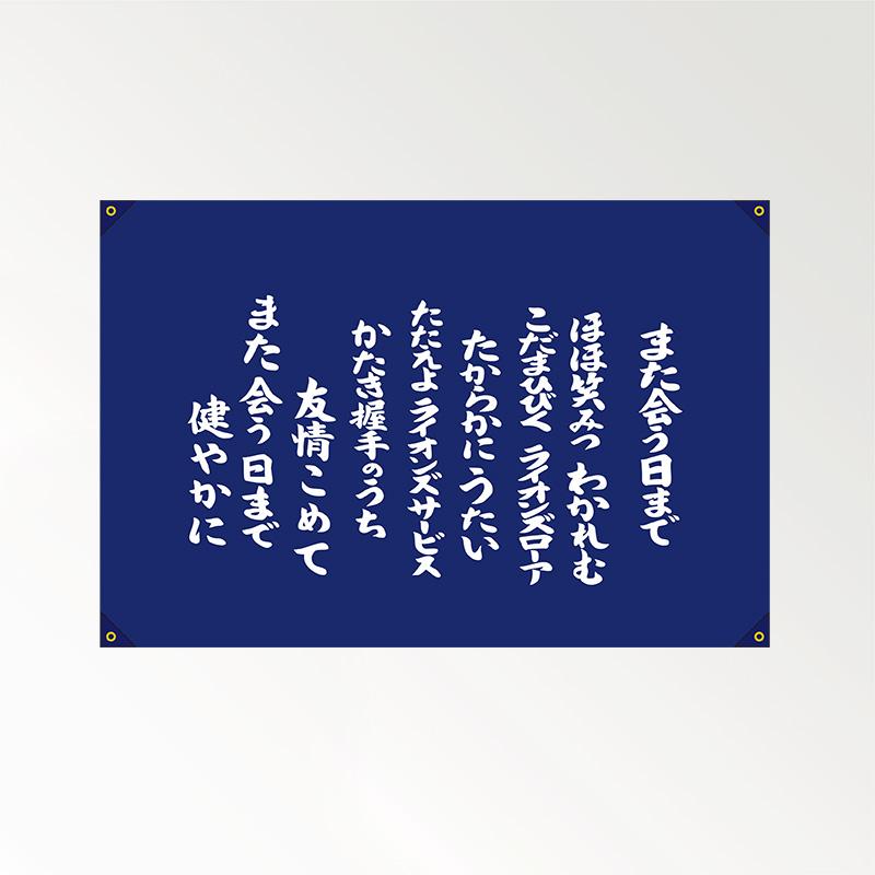 歌詞幕「また会う日まで」
