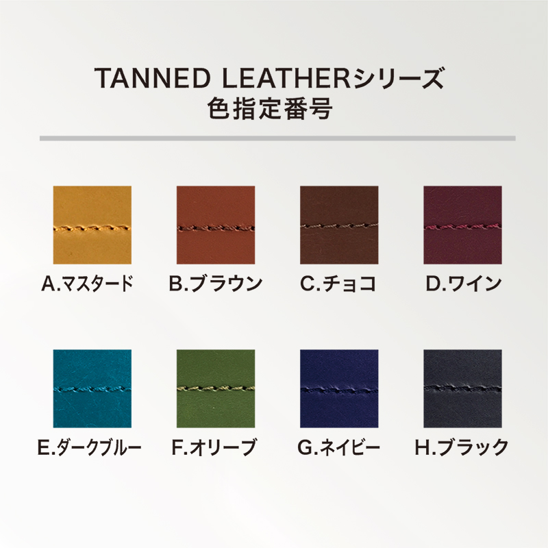 TANNED LEATHERシリーズ 「名刺入れ」