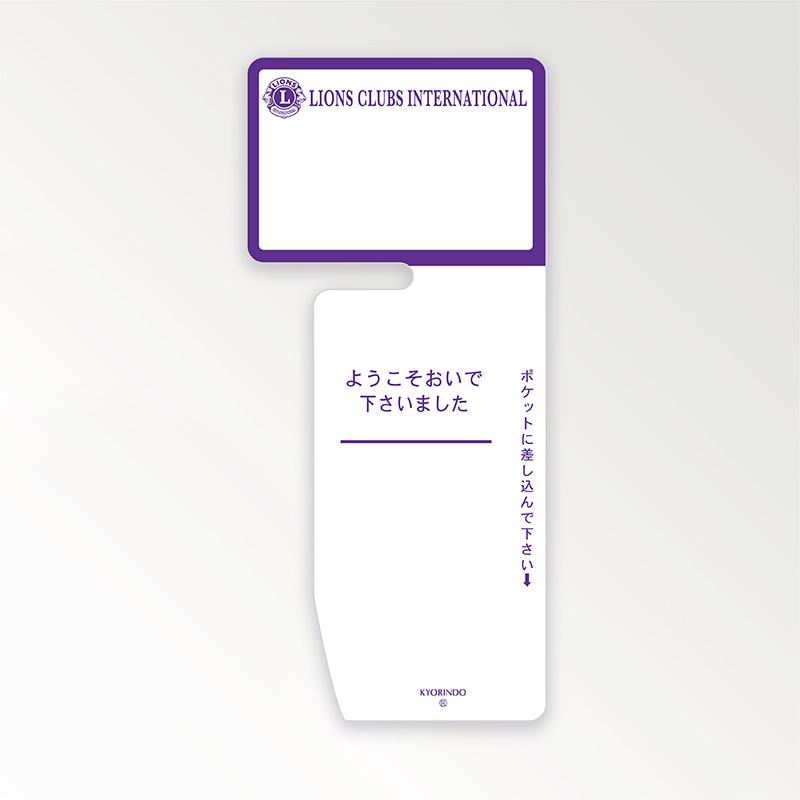 ビジタースカード「プリンターラベル対応」