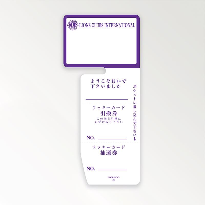 ビジタースカード「ラッキーカード付」