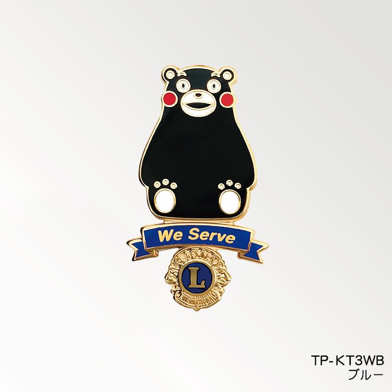 タックピン「くまモン/WeServe」