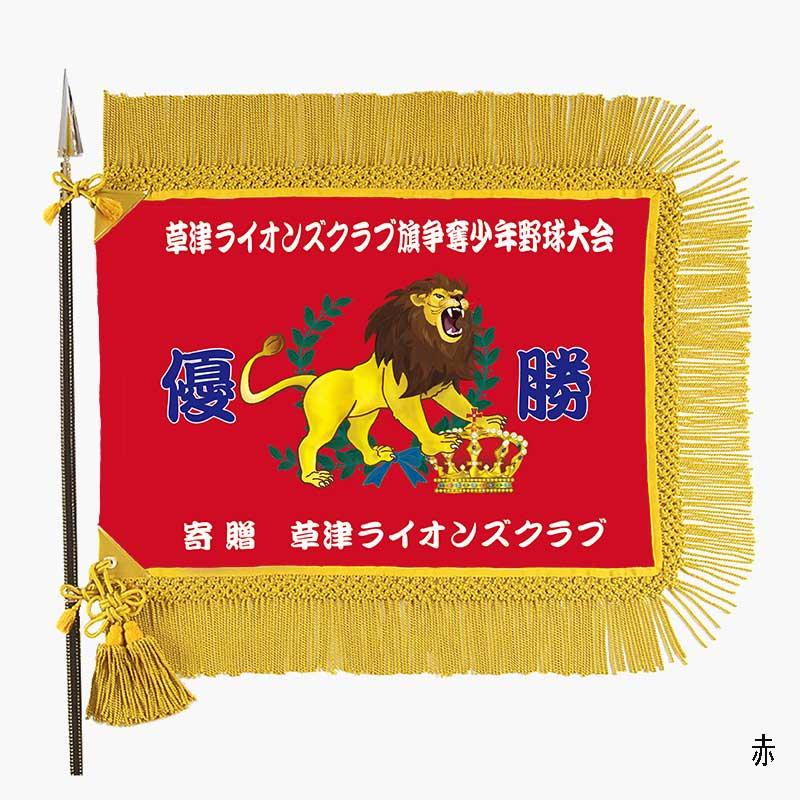 優勝旗「アスラン」
