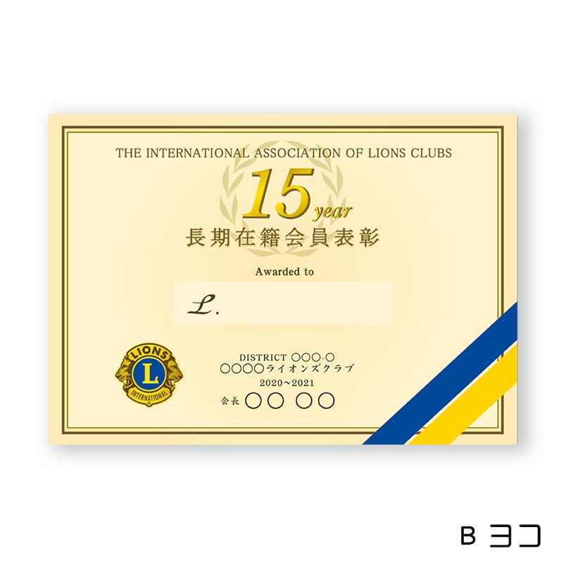 長期在籍表彰状(印刷代込み)