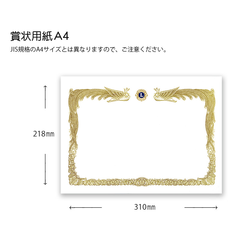 賞状用紙 ヨコ型「A4」