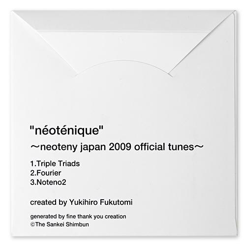 ネオテニー・ジャパン 公式CD [neotenique / 福富幸宏]