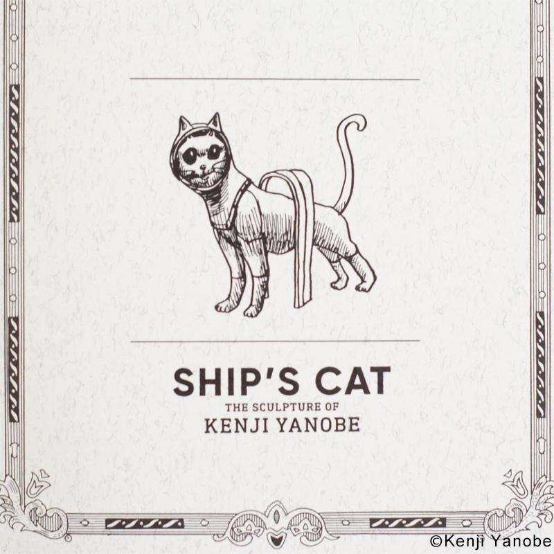 ヤノベケンジ ツバメノート [SHIP'S CAT]