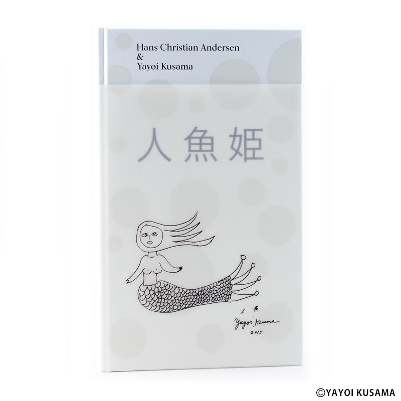 草間彌生 アートワーク 絵本  [ 人魚姫(Little Mermaid 日本語版)]