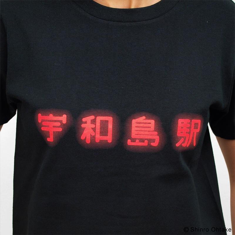 大竹伸朗 Tシャツ [宇和島駅(オレンジ)]