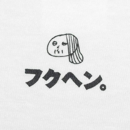 前川栄子 Tシャツ [フクヘン。(ホワイト)]