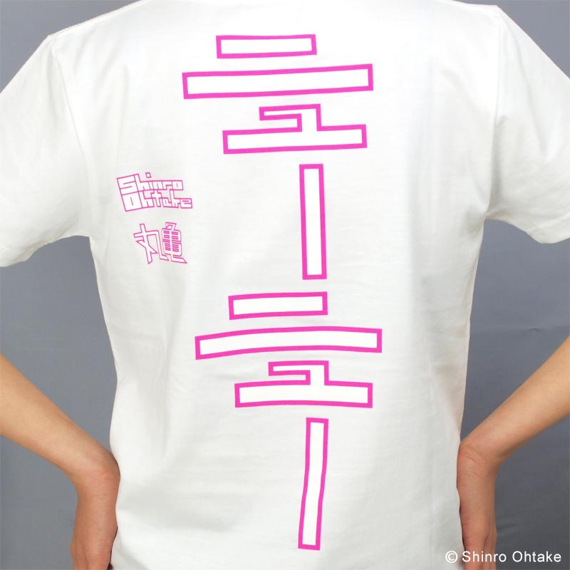 大竹伸朗 Tシャツ [ニューニュー(白)]