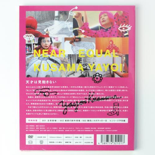 草間彌生 ドキュメンタリー映画 DVD [≒草間彌生 〜 わたし大好き〜] (パッケージリニューアル版)