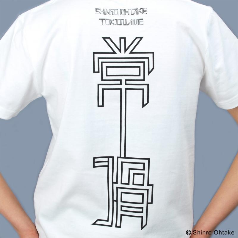大竹伸朗 Tシャツ [ニュータイル(ホワイト)]