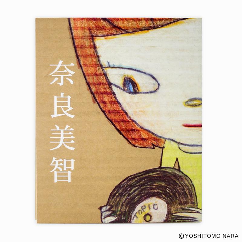 奈良美智 作品集 [Drawings: 1984-2013]