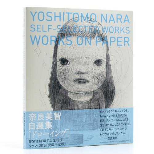 奈良美智 作品集 [YOSHITOMO NARA WORKS ON PAPER]