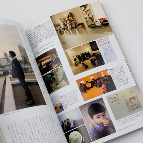 雑誌 [美術手帖 2月号:アート鑑賞術?入門]