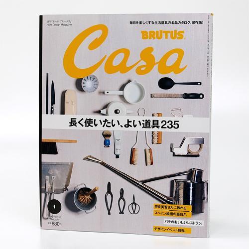 雑誌 [Casa BRUTUS 142号:長く使いたい、よい道具235]