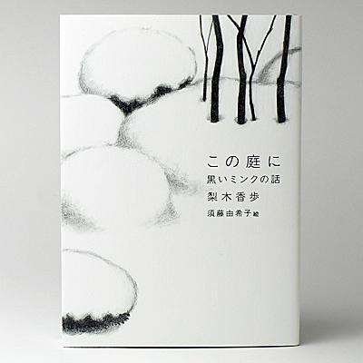 小説 [この庭に〜黒いミンクの話(作・梨木香歩/画・須藤由希子)]