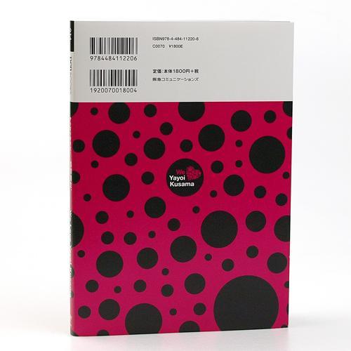 草間彌生 単行本 [Pen BOOKS やっぱり好きだ!草間彌生。]