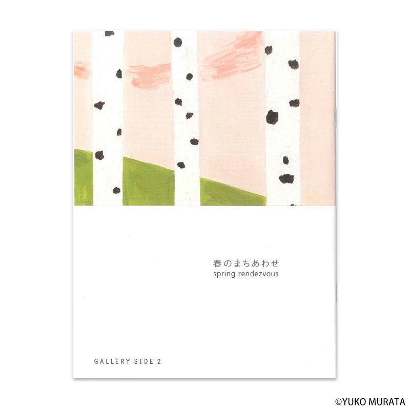 ムラタ有子 作品集 [春のまちあわせ spring rendezvous]【送料込み】