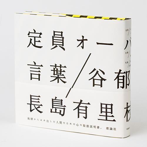 詩写真集 [定員オーバー(詩・谷郁雄/写真・長島有里枝)]