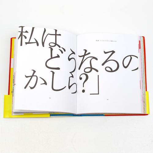 草間彌生 絵本 [不思議の国のアリス with artwork by 草間彌生]