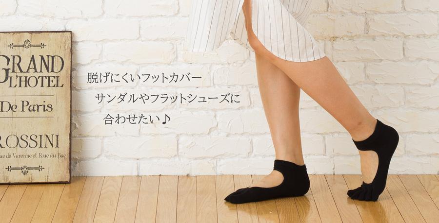 7310:綿麻アンクルフットカバー5本指ソックス S(22-24cm)