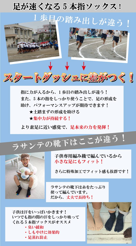5本指ソックス 子供用ベーシックKIDSキッズ(16-18,19-21cm)【6050】スクールソックス