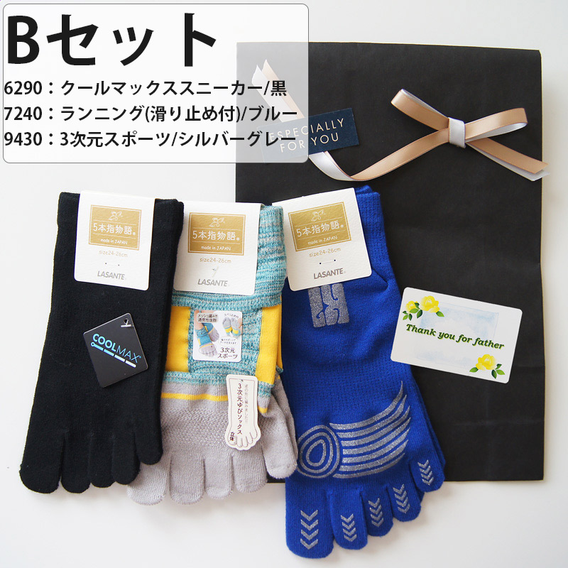 5本指ソックスギフト スポーツセット(3足組)S・M・L