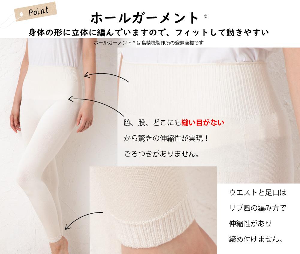 無縫製(ホールガーメント) 3次元シルクパンツ(10分丈)9601(婦人フリーサイズ)(ネコポス不可)