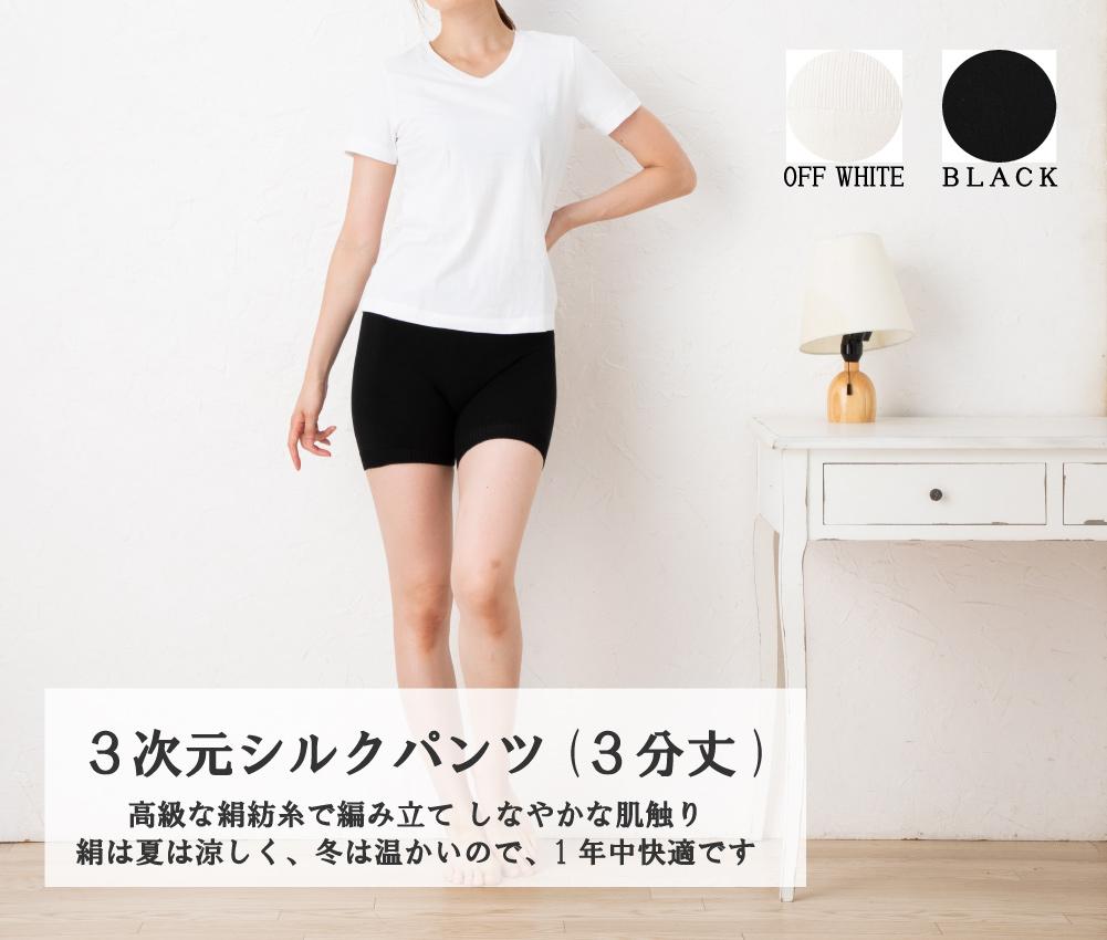 無縫製(ホールガーメント) 3次元シルクパンツ(3分丈)9600(婦人フリー)ネコポス不可