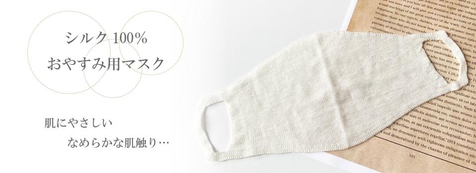 【520049】超薄地 シルク100%マスク おやすみ用 インナー用 ニット 絹 フリー