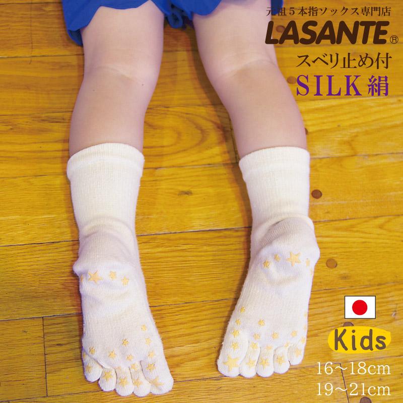 6250:シルクKIDSキッズ5本指ソックス(滑り止め付)(5本指靴下)(16-18cm)(19-21cm)