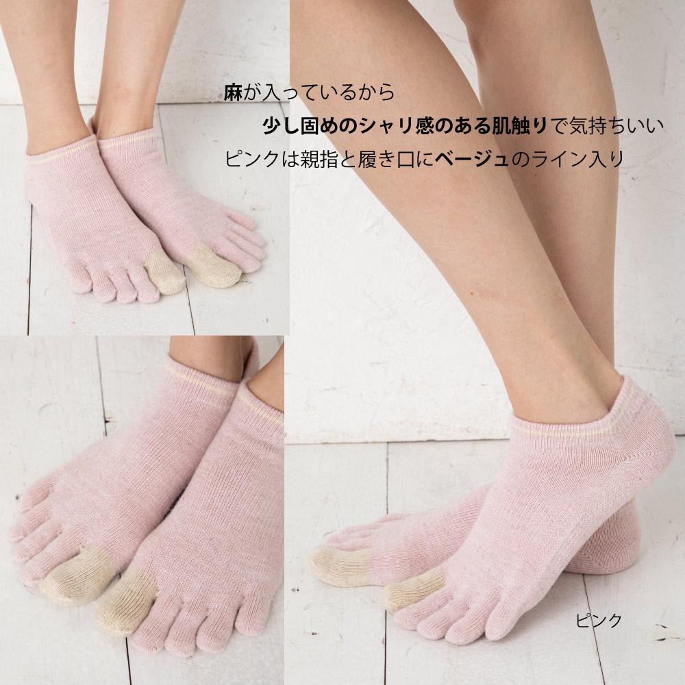 綿麻 引き揃え スニーカー 5本指ソックス 【7400】 S(22-24cm)/M(24-26cm) 五本指靴下 レディース メンズ 日本製