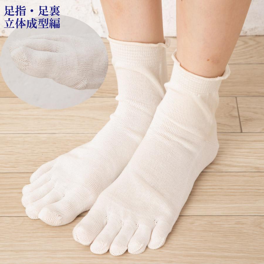 9390:3次元おやすみ用絹100%5本指ソックス(5本指靴下)S・M・L
